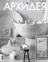 Arhidea09_12.indb
