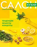 Салон_кухни2014 (1)